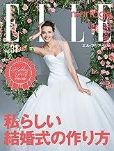 ELLE mariage(エル・マリアージュ) 31号 (2017-09-07) [雑誌]