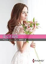 愛なき結婚 (ハーレクインSP文庫)