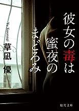 表紙: 彼女の毒は蜜夜のまどろみ (徳間文庫) | 草凪優