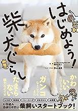 表紙: はじめよう!柴犬ぐらし   富田園子