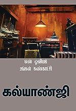 என் ஓவியம் உங்கள் கண்காட்சி: En Oviyam Ungal Kankaatchi (Tamil Edition)