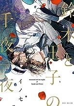 表紙: 鈴木と王子の千夜一夜 (ふゅーじょんぷろだくと)   イノセ