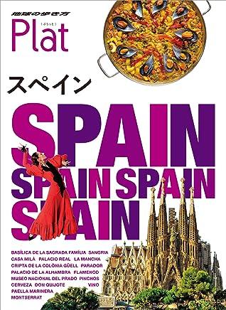 08 地球の歩き方 Plat スペイン (地球の歩き方Plat)