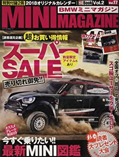 BMW ミニマガジン Vol.17 (メディアパルムック)