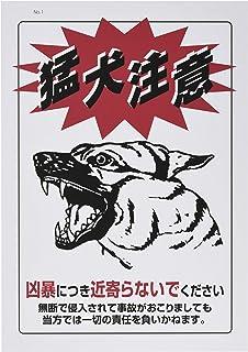 キンペックス ゲートサインステッカー 猛犬注意 ペット用品