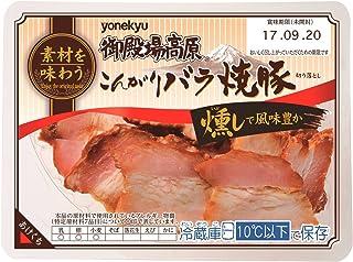 [冷蔵] 米久 御殿場高原こんがりバラ焼豚切り落し 115g