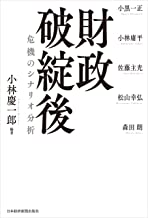 表紙: 財政破綻後 危機のシナリオ分析 (日本経済新聞出版) | 小林慶一郎
