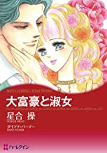 ハーレクインオフィスセット 2021年 vol.3 (ハーレクインコミックス)