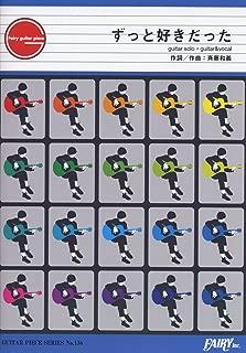 ギターピースGP136 ずっと好きだった by 斉藤和義(ギターソロ譜・ギター&ヴォーカル譜) (GUITAR PIECE SERIES)