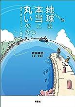 表紙: 地球は本当に丸いのか? 身近に見つかる9つの証拠 | 武田 康男