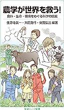 表紙: 農学が世界を救う! 食料・生命・環境をめぐる科学の挑戦 (岩波ジュニア新書) | 生源寺 眞一