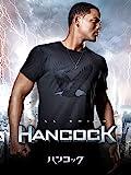 ハンコック (吹替版)
