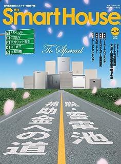 月刊スマートハウス No.14 (月刊スマートハウス)