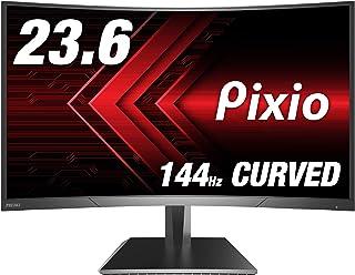 Pixio PXC243 ディスプレイ モニター [ 24 型 144hz 湾曲 FHD 1920×1080 FreeSync ] ゲーミング モニター ベゼルレス display monitor 【正規輸入品】 (23.6 inch)