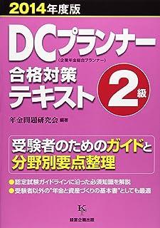 DCプランナー2級合格対策テキスト2014年度版