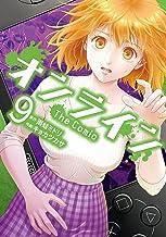 表紙: オンライン The Comic 9 (エッジスタコミックス) | 雨蛙ミドリ