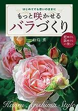 表紙: もっと咲かせるバラづくり | 有島薫