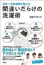 表紙: 日本一の洗濯屋が教える 間違いだらけの洗濯術 | 洗濯ブラザーズ
