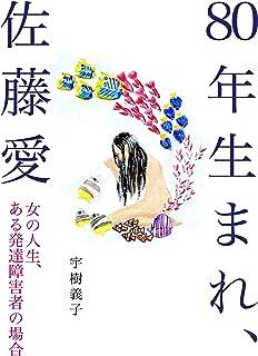 80年生まれ、佐藤愛: 女の人生、ある発達障害者の場合