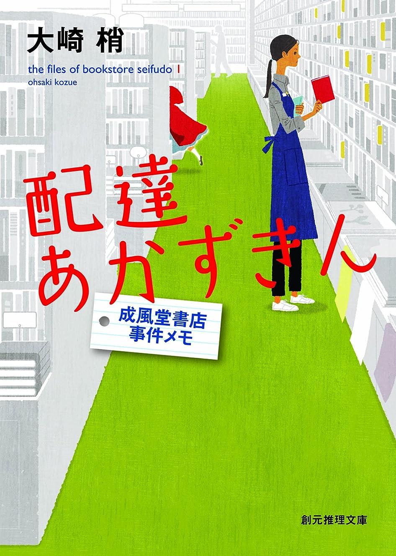 焦げ凍ったスマッシュ配達あかずきん 成風堂書店事件メモ (創元推理文庫)