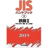JISハンドブック 鉄鋼II(棒・形・板・帯/他)