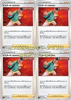 マスタードいちげきのかた(ICHIGEKI)(ポケモンカードゲーム 一撃マスター)4枚セット