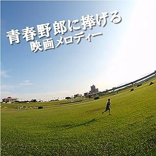刃(映画「魁!!男塾」より)