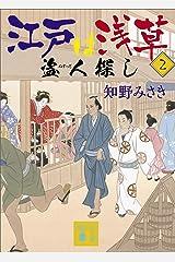 江戸は浅草2 盗人探し (講談社文庫) Kindle版