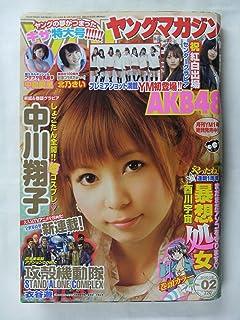 週刊ヤングマガジン No.02 2010年01月08日号