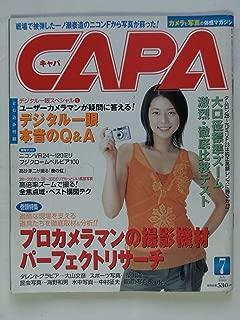 CAPA (キャパ) 2003年 07月号 [雑誌]