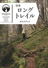 表紙: 日本ロングトレイルガイドブック | アウトドア出版部編