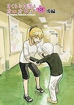 さくらと介護とオニオカメ!【単話版】 第08話(後編) (コミックELMO)