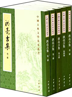 Anthology of Hong Liangji (Five Volumes) (Chinese Edition)