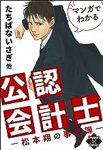 表紙: マンガでわかる公認会計士〜松本翔の事件簿〜 (エンペラーズコミックス)   たちばないさぎ