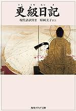 表紙: 更級日記 現代語訳付き (角川ソフィア文庫) | 原岡 文子