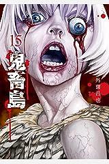 鬼畜島 15巻 (LINEコミックス) Kindle版