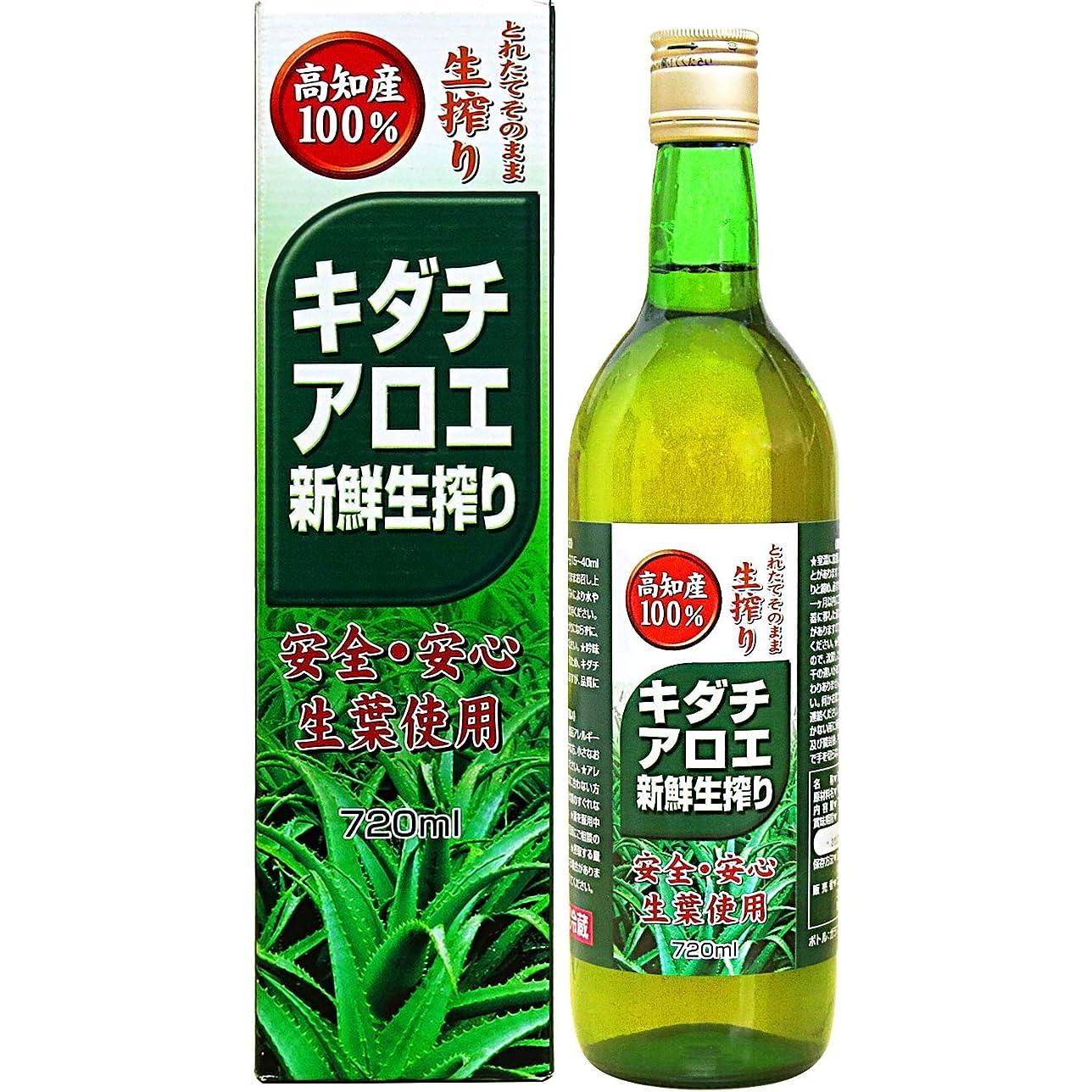 知覚的チャップ贈り物ユウキ製薬 キダチアロエ新鮮生しぼり 18-30日分 720ml