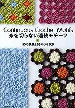 表紙: 糸を切らない連続モチーフ 55の模様と88のつなぎ方 | 日本ヴォーグ社