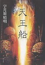 表紙: 天王船 (中公文庫)   宇月原晴明