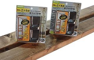 【2個セット】 塗装ツーバイフォー材【240センチ】+ディアウォール セット販売 【2x4材 長さカット無料】 塗料BRIWAX(ジャコビアン)