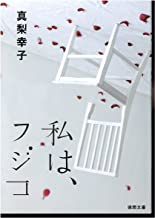 表紙: 私は、フジコ 殺人鬼フジコの衝動 (徳間文庫)   真梨幸子