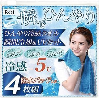 【国内検査機関測定済】 瞬間冷却 UVカット 95% Roi ひんやり 冷感タオル 4枚組 熱中症 日焼け対策 抗菌 防臭 速乾 防水バッグ入り (ブルー)