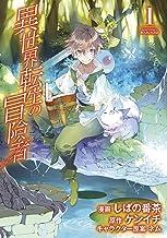表紙: 異世界転生の冒険者 1巻 (マッグガーデンコミックスBeatsシリーズ) | しばの番茶