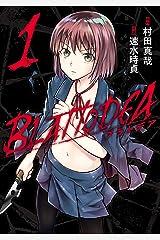 ブラトデア 1巻 (デジタル版ガンガンコミックスJOKER) Kindle版