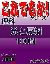 Hikari to hansya: koredemoka sirizu (Japanese Edition)
