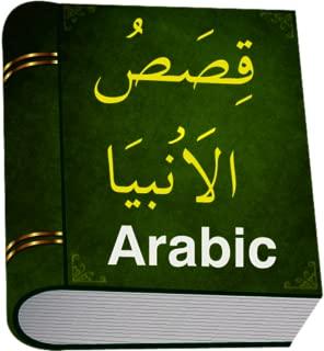 Qisas Ul Anbiya In Arabic Stories of Prophets
