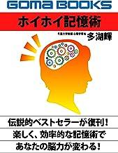表紙: ホイホイ記憶術 | 多湖輝