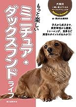 表紙: もっと楽しい ミニチュア・ダックスフンドライフ (犬種別 一緒に暮らすためのベーシックマニュアル) | 愛犬の友編集部