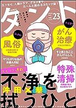comicタント Vol.23