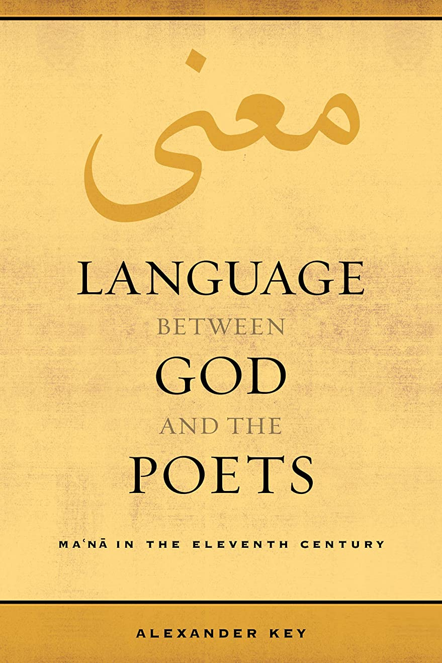 放散する推測するレクリエーションLanguage between God and the Poets: Ma'na in the Eleventh Century (Berkeley Series in Postclassical Islamic Scholarship Book 2) (English Edition)